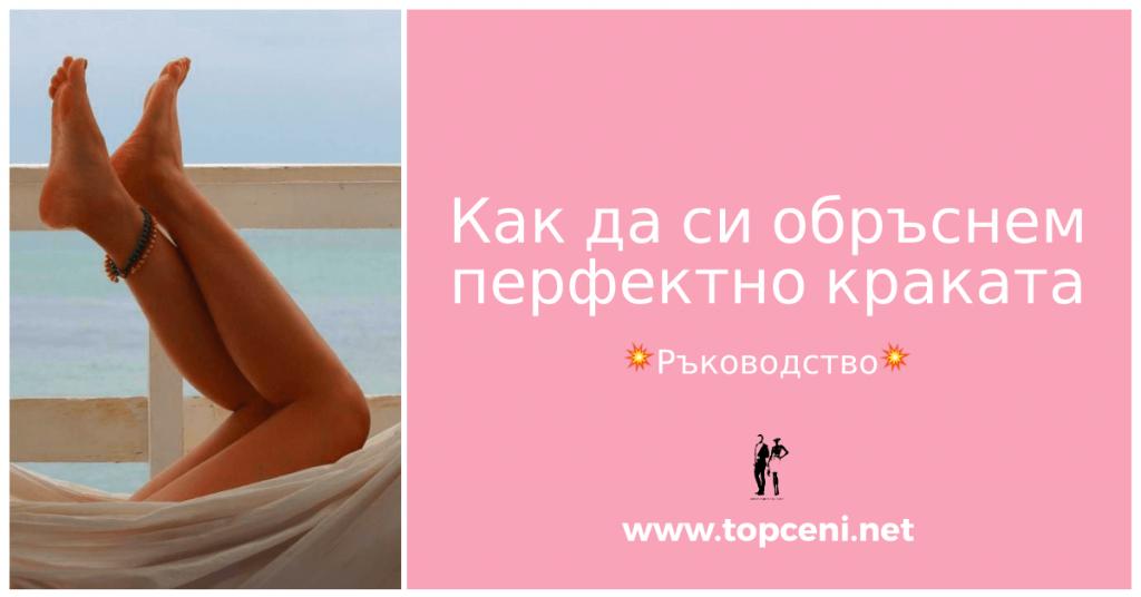 topceni.net kak da si obrusnesh perfektno krakata